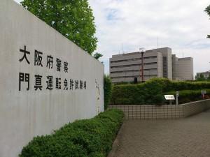 門真運転免許試験場の入口と建物