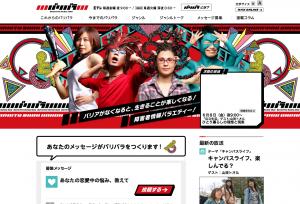 NHK『バリバラ』サイトのキャプチャ
