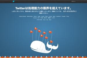 Twitter のクジラ(フェイル・ホエール)