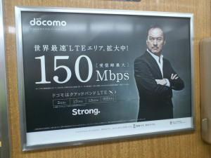 ドコモの広告「150Mbps」