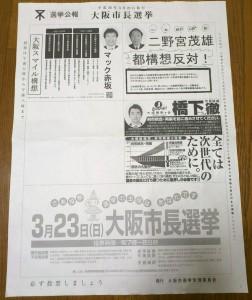 大阪市長選挙の選挙公報