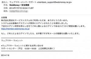 WebMoneyスパムメールのスクリーンショット