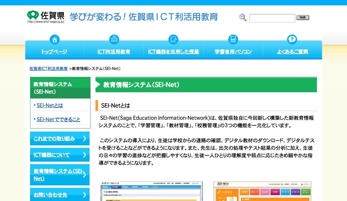 佐賀市教委「SEI-Net」公式ページのスクリーンショット