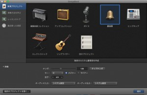 GarageBandで無音データを作る手順のキャプチャ