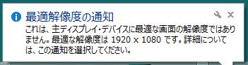 Windows「最適解像度の通知」