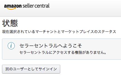アマゾン セラー アカウント