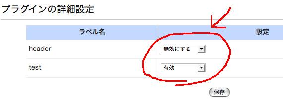 「エディタ切り替えプラグイン」の詳細設定画面 - ラベルごとにエディタの有効/無効を切り替え