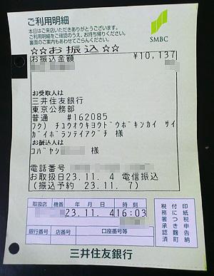 三井住友銀行 振込明細_111104