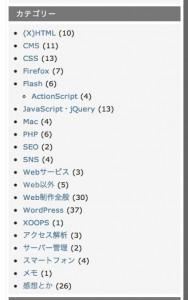 ブログのカテゴリーの例