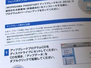 MORISAWA PASSPORT アップグレードキット2012 「フォントインストールの手引き」