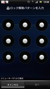 Xpera arc 「ロック解除パターンを入力」画面